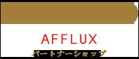 AFFLUX パートナーショップ エイコー堂